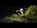 Просили? Смотрю! Samorost 3 - Покурил? Поиграй!))