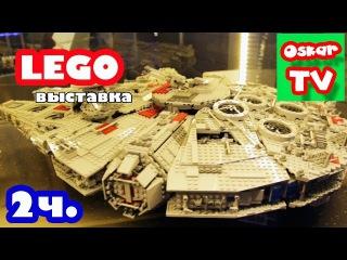 2ч. LEGO WYSTAWA TITANIK, STAR WARS Огромная выставка ЛЕГО Титаник, Звездные Войны