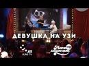 Девушка на УЗИ Мамахохотала-шоу НЛО-TV