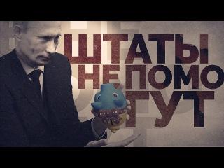 Как Путин будет из Украины долг вышибать