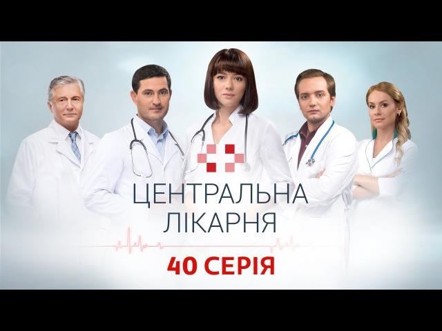 Центральна лікарня. 40 серія