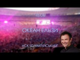 ВсеКатяШоу.S02E08 - ОЕ / Океан Ельзи. Світовий тур (Київ, 18.06.2016)