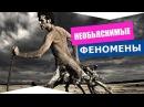 Феномены, не поддающиеся научному объяснению - Любопытные факты - необъяснимые природные явления