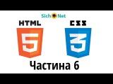Верстка сайту - ч.6. Html код контентного блоку, структура статт (article)