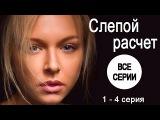 Слепой расчет 2014. HD Версия! ВСЕ СЕРИИ Русские мелодрамы 2014 Maksim Demidov