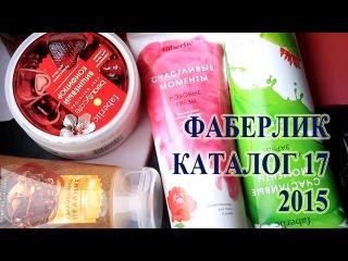 Заказ Faberlic ★ Каталог 17/2015. (Ирина Кузьмина)