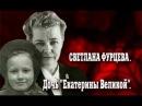 Светлана Фурцева. Дочь Екатерины Великой