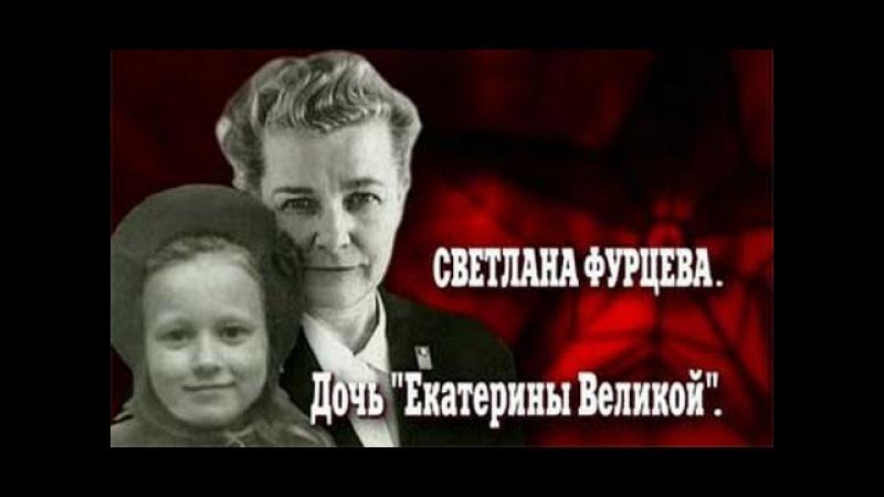 Светлана Фурцева. Дочь