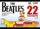 Концерт - 40 лет - Белому Альбому Битлз