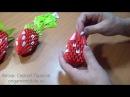Как сделать клубнику из модулей. Модульное оригами. Клубника оригами.