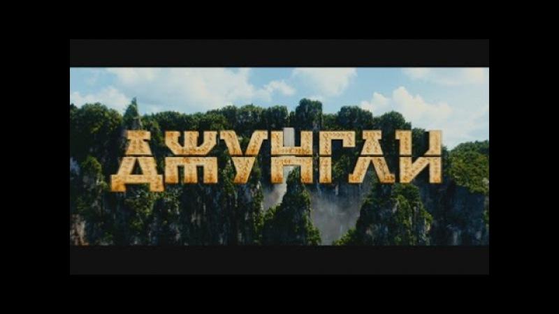 Джунгли фильм комедия с Светлаковым C и Брежневой В