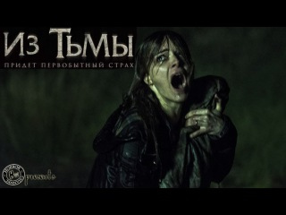 Horror TV l ФильмПРО l Из тьмы (Русский Трейлер 2016)