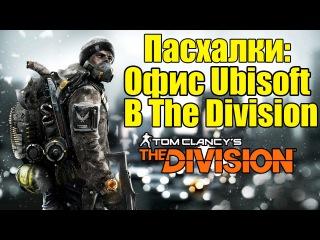 Пасхалки The Division - Офис компании Ubisoft [Настоящий офис в игре]