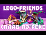 Сборка и обзор набора LEGO Friends - Сплав по реке
