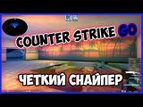 Counter Strike - Global Offensive  [Чёткий снайпер]