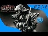 Panzar s1e218 Замёрзший самурай