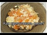 Как приготовить омлет овощной / How to cook an omelet   Видео Рецепт