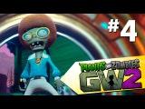 Прохождение Plants VS Zombies: GW2. Диско зомби #4