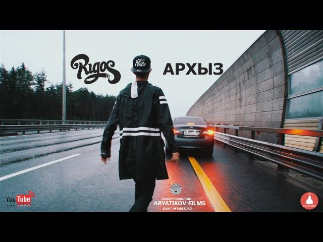 RIGOS - Архыз [ARYATIKOV FILMS]