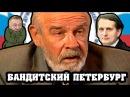 За 17 лет умерло 54 актёра сериала Бандитский Петербург