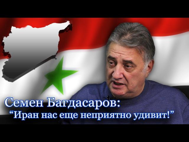 Семен Багадасаров: Война на Ближнем Востоке еще не достигла апогея