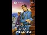 Аудиокнига Виват Император 2-я часть Роман Злотников Империя 1