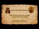 иерей Георгий Максимов Раскольническая деятельность на примере истинно православных церквей