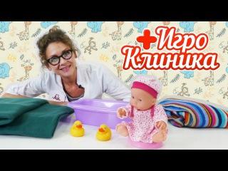 Видео с куклой Беби Бон. Купание и уход за Baby born! Игра малыш. Детское видео с игрушками