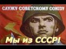 СССР наша Родина! ☭ Служу Советскому Союзу! ☆ Присяга это сакральная клятва перед Отечеством!
