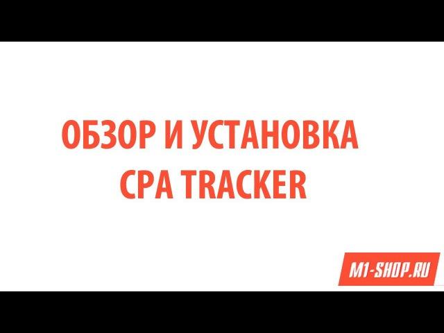Обзор и установка CPA Tracker