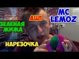 ВОРМИКС и Rise and Fall (ВЕСЁЛАЯ НАРЕЗКА) MC_LEMOZ