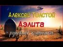 Толстой Алексей Аэлита аудиоспектакль фантастика