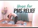 15 min Yoga for PMS, Menstrual Cramps, Bloating Low Back Discomfort