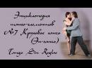 Танго - энциклопедия элементов. 7 Круговое ганчо (энганчо). Школа Танго без правил .