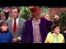 Willy Wonka - Чистое Воображение