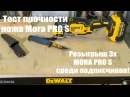 Проверка прочности, Шведский нож Mora Pro S в разрезе