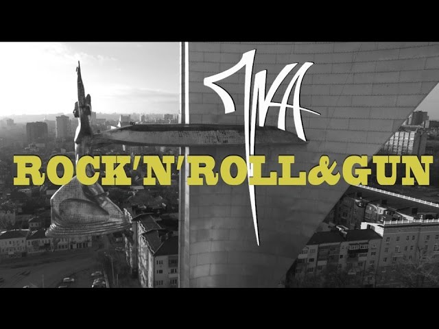 Пика rock n roll gun MAD ONE prod