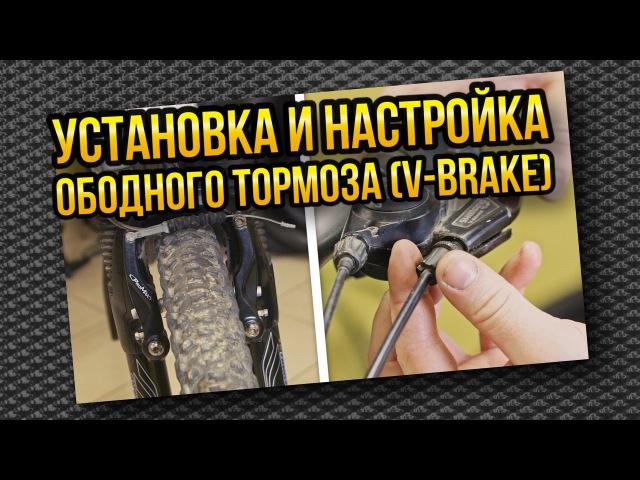 Установка и настройка ободного тормоза v brake вибрейк