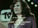 Алла Пугачева - Жизнь будет продолжаться без тебя  Auh ohne dich werd ich leben (ГДР,Берлин 1976)