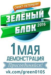Зелёный блок 1 мая / С-Петербург