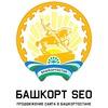 Башкорт SEO - Продвижение сайта