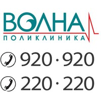 Логотип Поликлиника «Волна» Великий Новгород