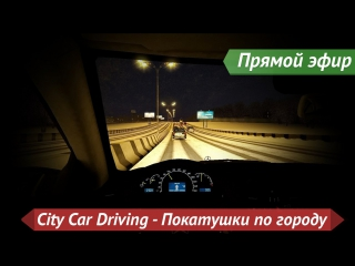 [Запись] [Прямой эфир] City Car Driving - Покатушки по городу