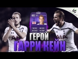 Обзор POTY Kane 80 | ПОТИ Кейн 80 - FIFA 15 Ultimate Team