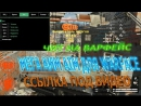 Чит на Варфейс Мега АИМ AIM для Warface ESP,Trigger,Антиотдача После Обновы