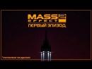 Mass Effect 2 Сериал Машинима Эпизод 1 Русский дубляж