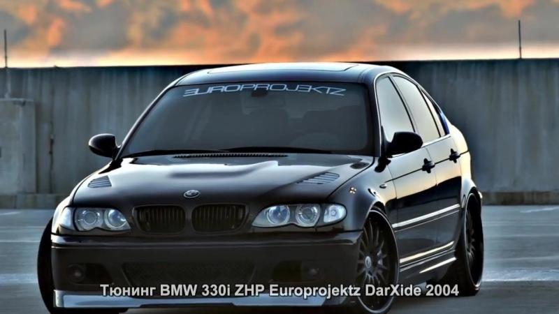 725. Тюнинг BMW 330i ZHP Europrojektz DarXide 2004