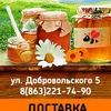 Настоящий мёд в Ростове-на-Дону