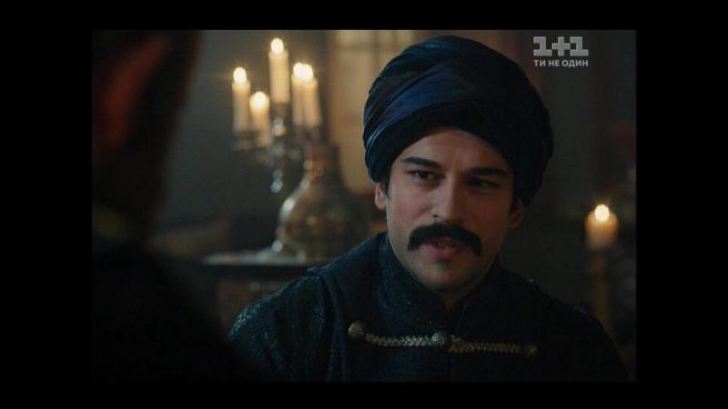 Малкочоглу та султан Сулейман про одруження,94 серія.