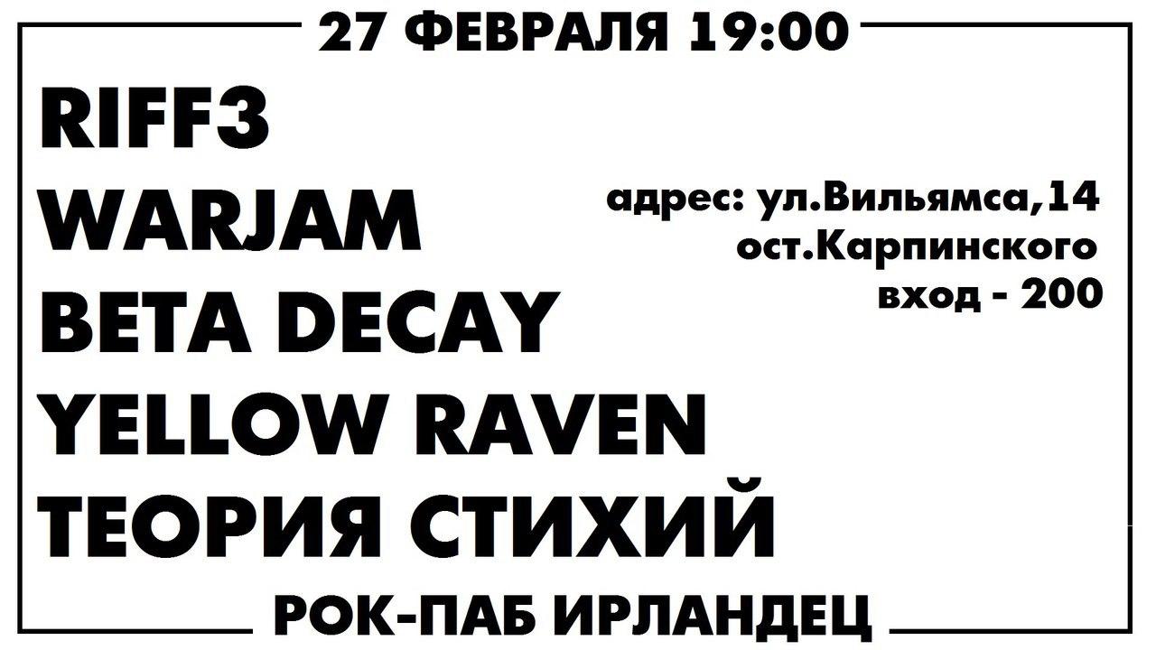 """Последний зимний концерт в Тульском Пабе """"Ирландец"""""""